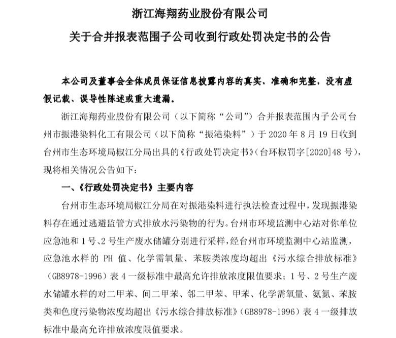 海翔药业又一子公司环保出问题:偷偷排污水 旗下瓯华化工曾整改