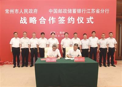 邮储银行江苏省分行与常州市政府签订战略合作协议
