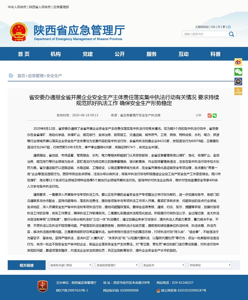 落实企业安全生产!陕西停产停业整顿企业426家 关闭40家