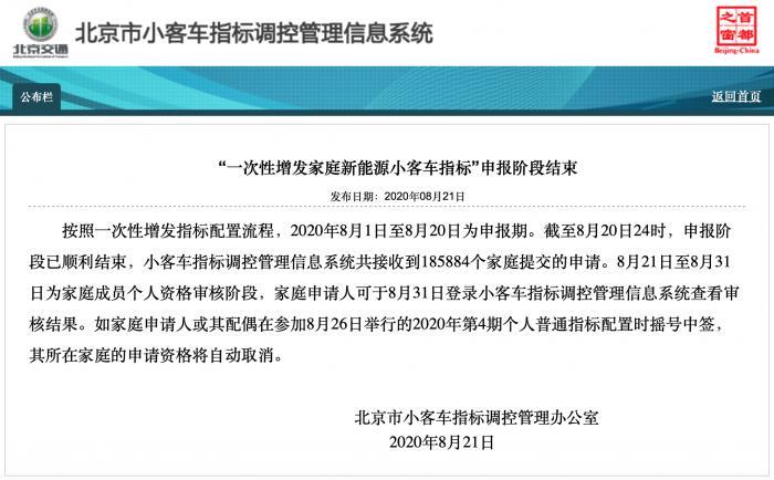 北京增发2万个新能源小客车指标申报截止:超18万无车家庭申请