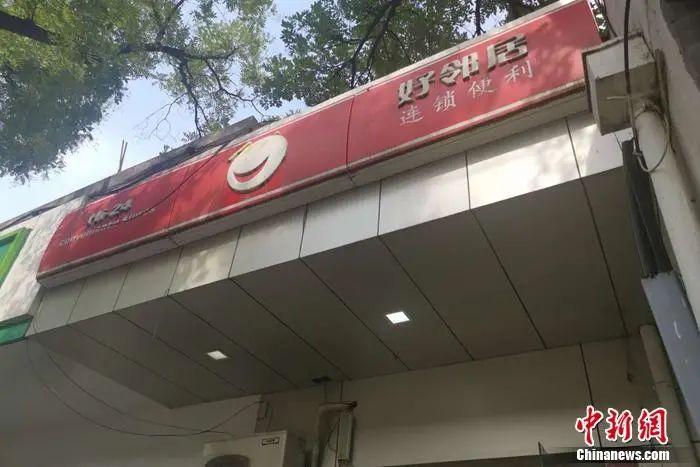 图为北京西城区一家好邻居便利店。谢艺观 摄