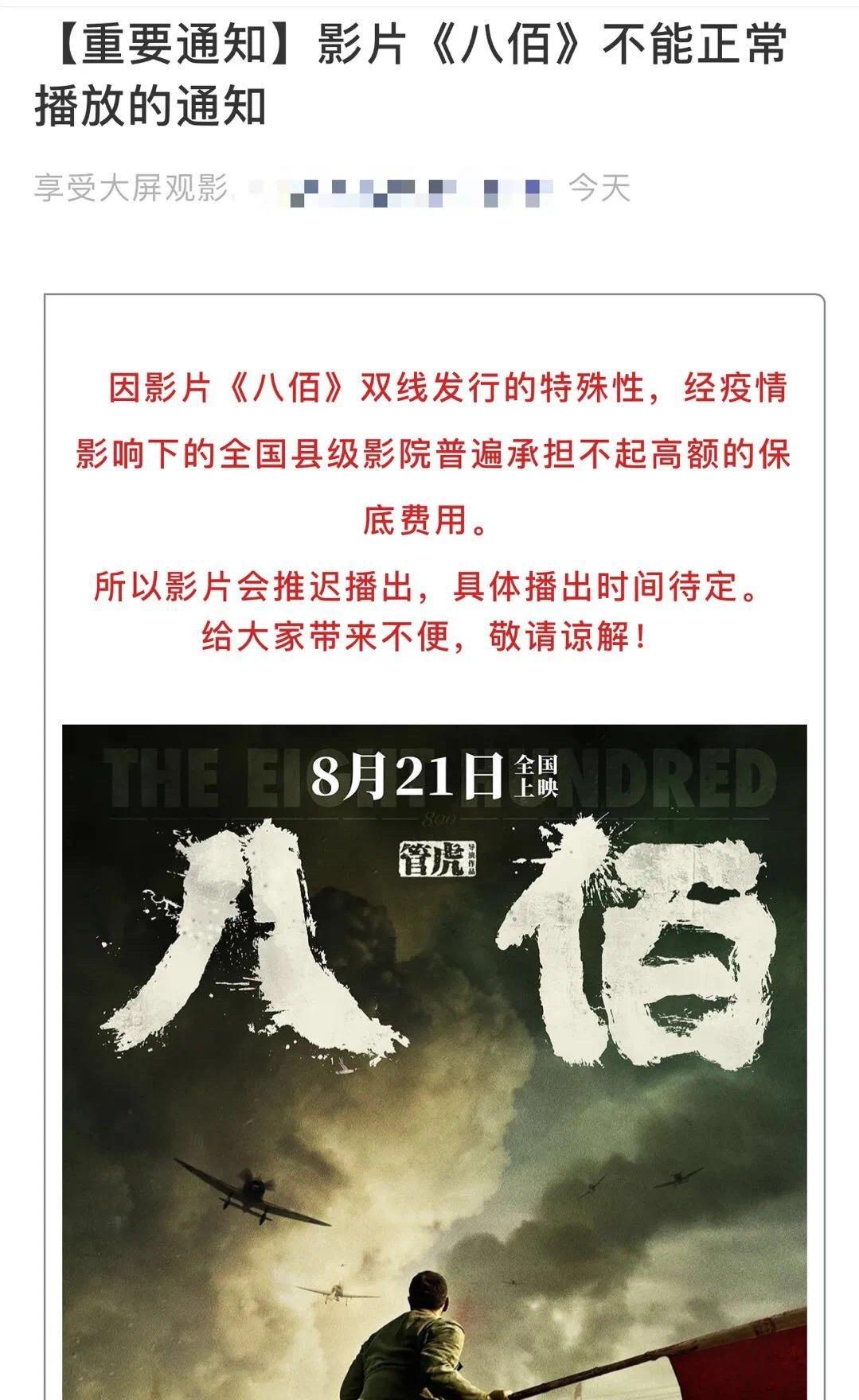 《八佰》的故事与华谊的焦虑:引入保底机制为快速回笼资金