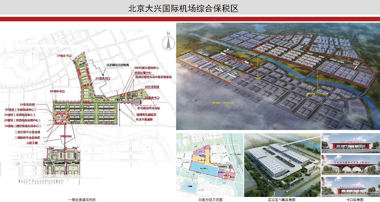 大兴机场综保区市政基础设施已完成近半