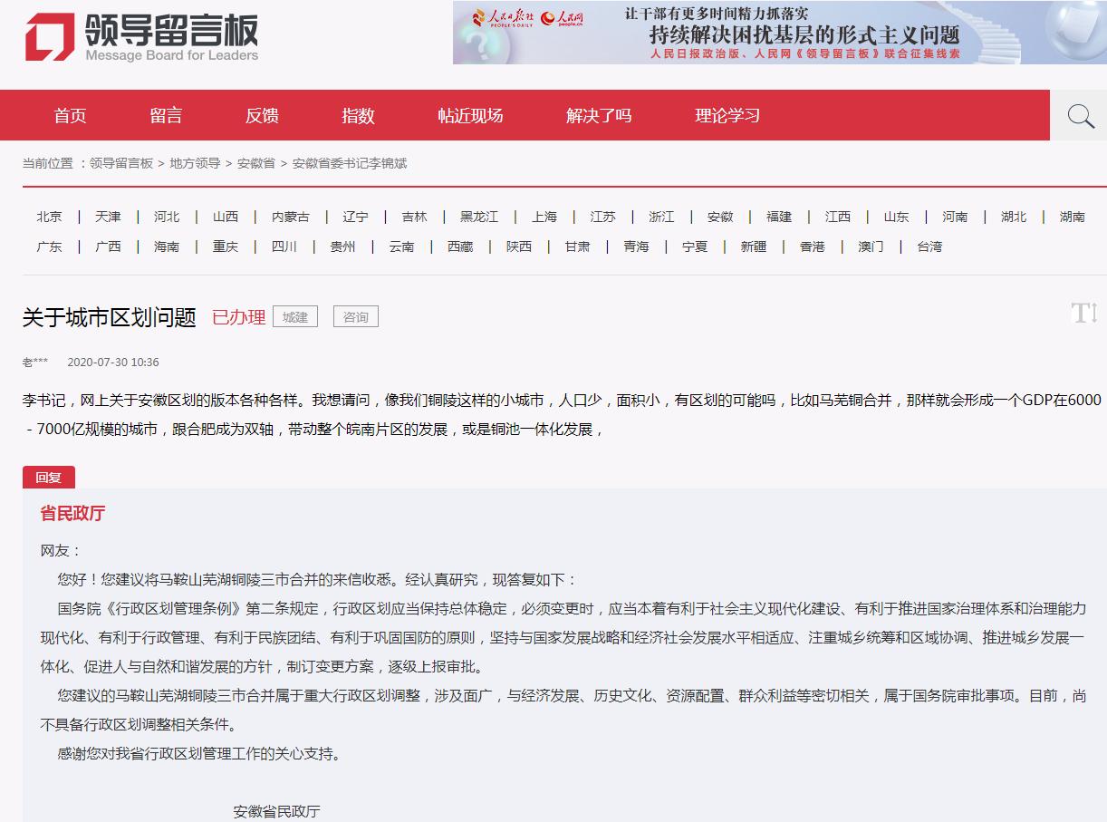 网友建议马鞍山、芜湖、铜陵三市合并,安徽省民政厅答复