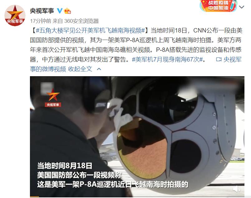 美军罕见公开军机飞越南海视频 中方警告:立即离开