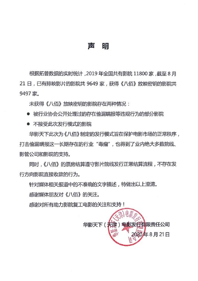 《八佰》官微发声明:此次制定的发行模式旨在打击偷漏瞒报