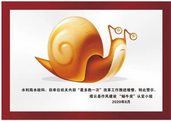 """新京报:颁布""""蜗牛奖"""",挤掉""""懒政怠政""""生活空间"""