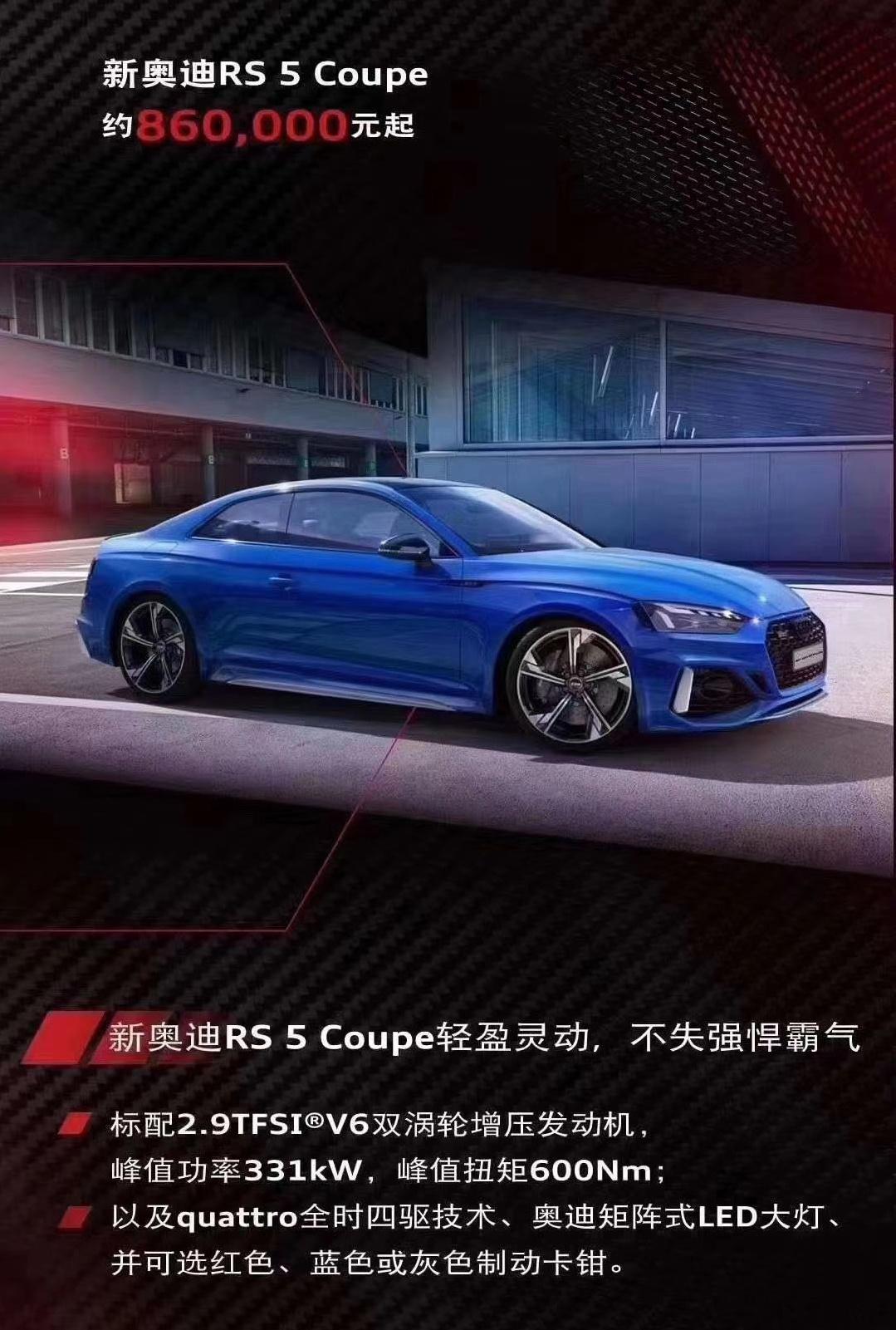 3款产品/预售82万元起新款奥迪RS系列开启预售