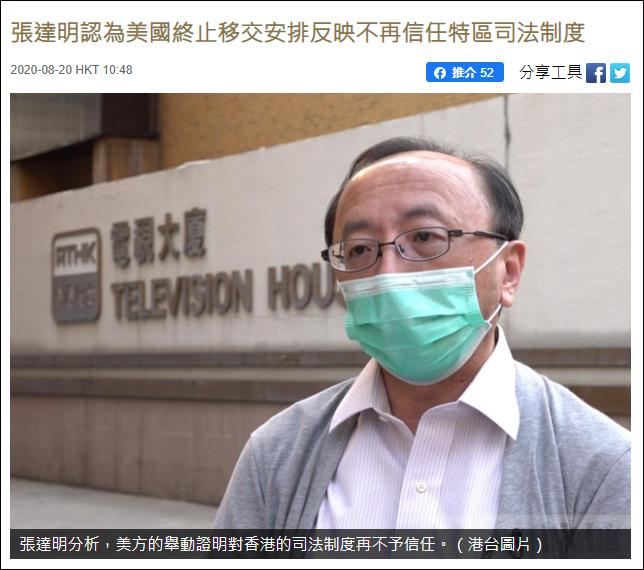 张达明接受香港电台采访,报道截图