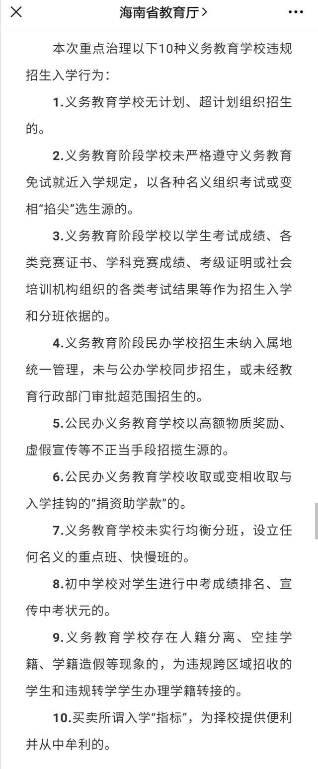 """海南:整治义务教育学校买卖入学""""指标""""等违规招生行为"""