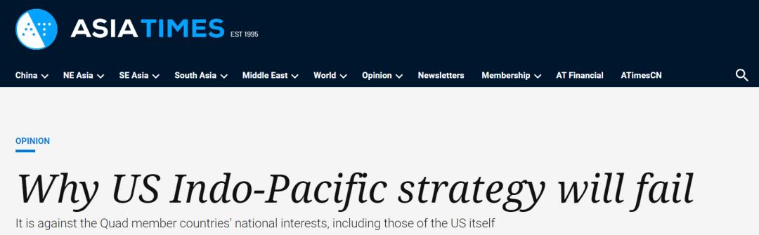 """为何要屈服于美国压力?美国""""印太战略""""最终会失败"""