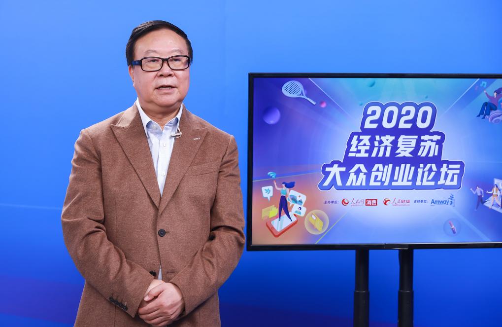 2020经济复苏与大众创业论坛开讲 兴趣创业时代登场