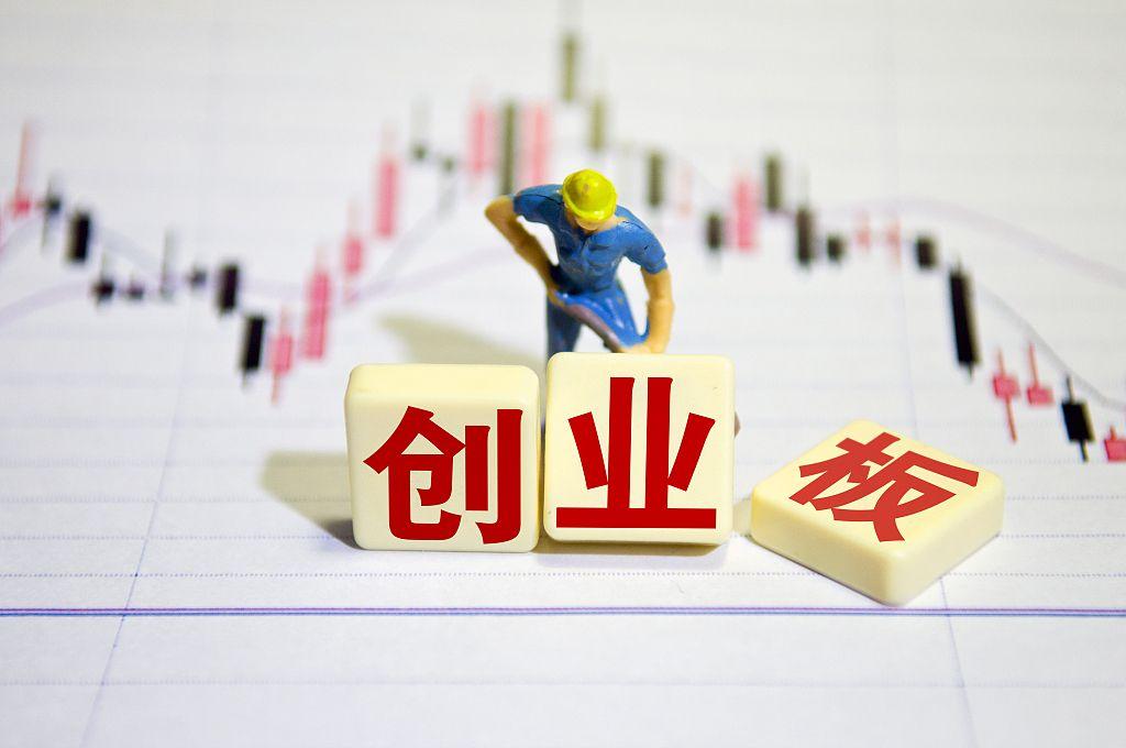 创业板注册制落地,为中国经济注入新活力