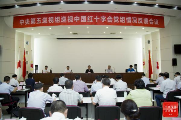 中央巡视组反馈:中国红十字会解决新情况新问题的能力不够强