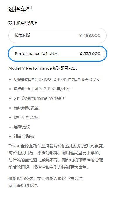 预售价48.80-53.50万元 国产特斯拉Model Y开放官网选配