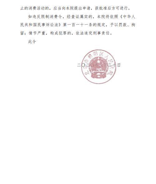 乐视网董事长刘延峰被限制消费