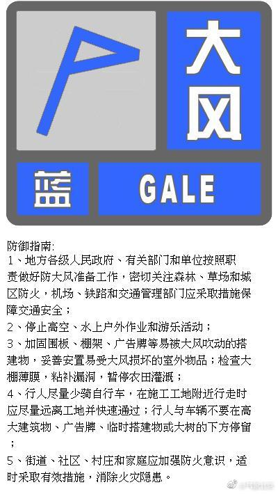 北京发布大风蓝色预警:阵风可达7级左右