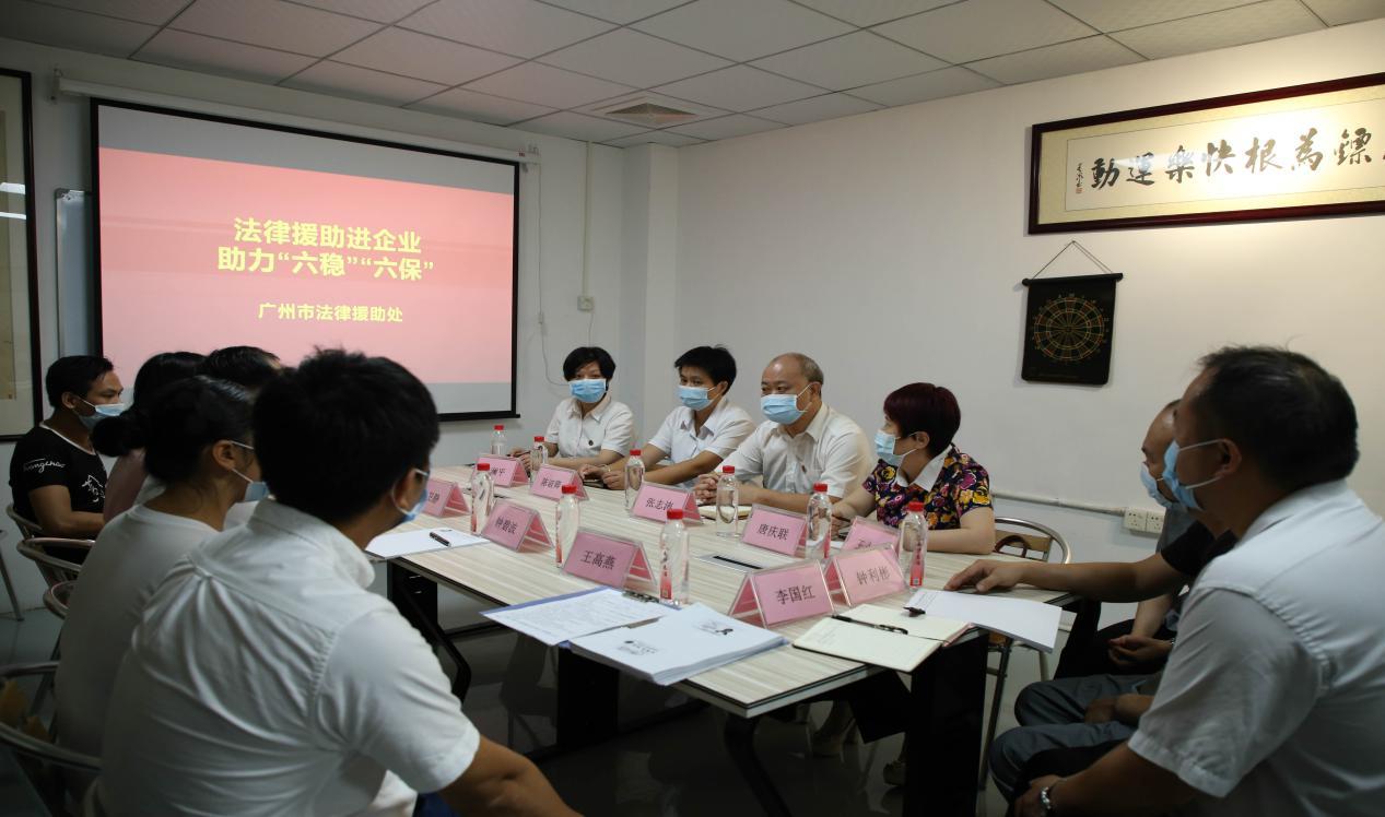 广州市司法局一行到东涌镇调研法律援助工作