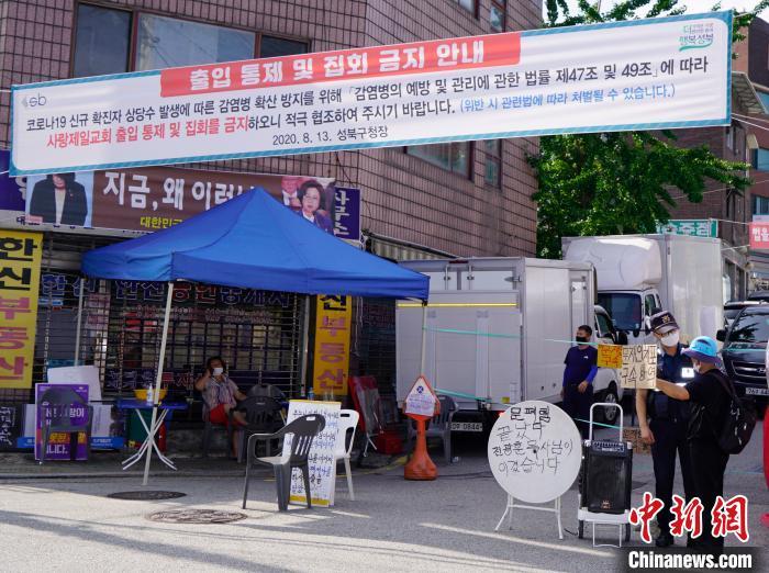 """一教会传染800多人 首尔市将""""强制要求全民戴口罩"""""""