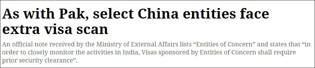 报道截图:与巴基斯坦类似,一些中国实体面临着额外的签证审查