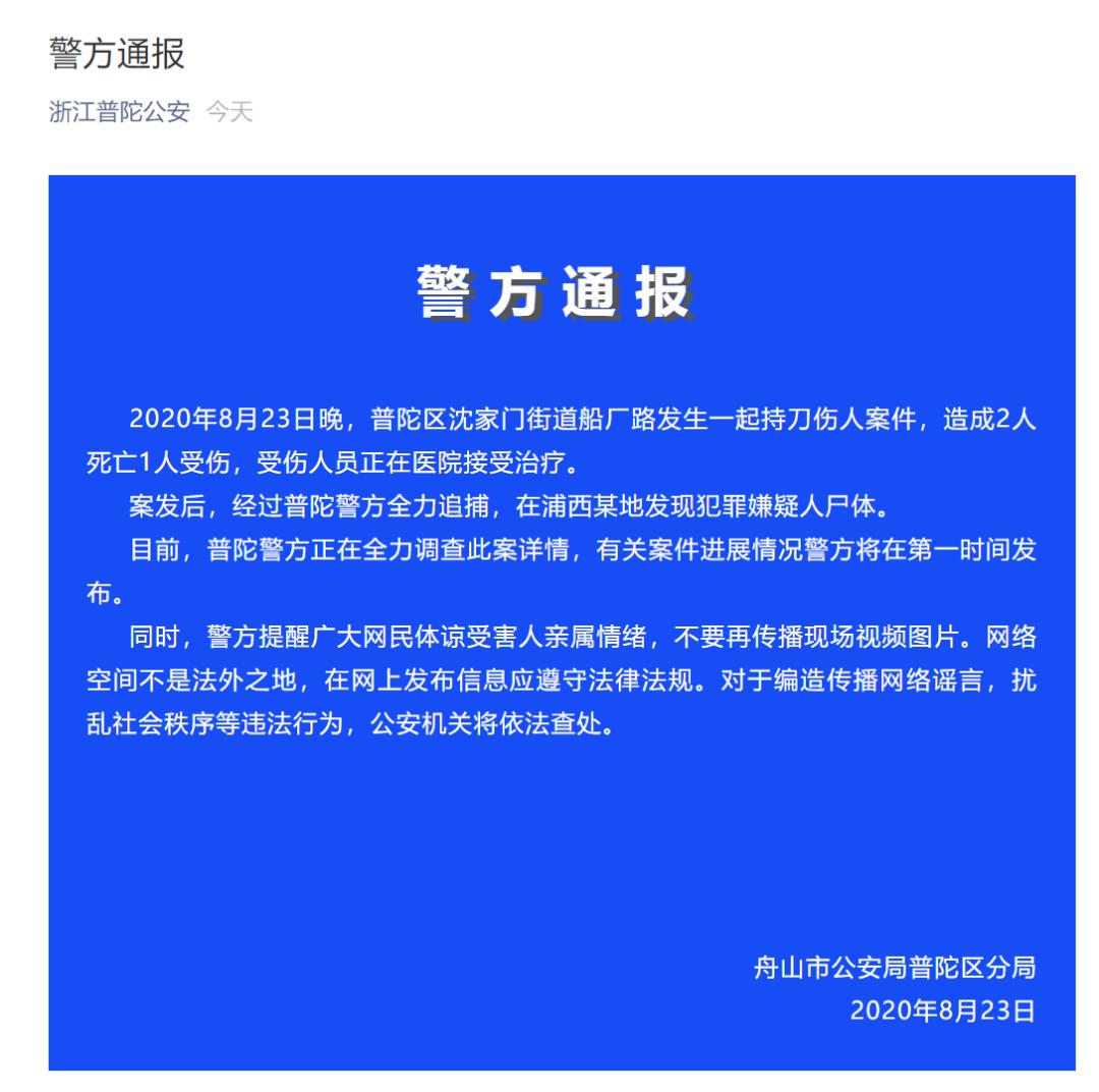 浙江突发持刀伤人案致2死1伤,警方发现嫌疑人尸体