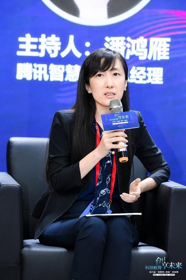 """腾讯教育潘鸿雁出席""""互联网+教育""""创新周:教师是融合化在线教育的关键"""