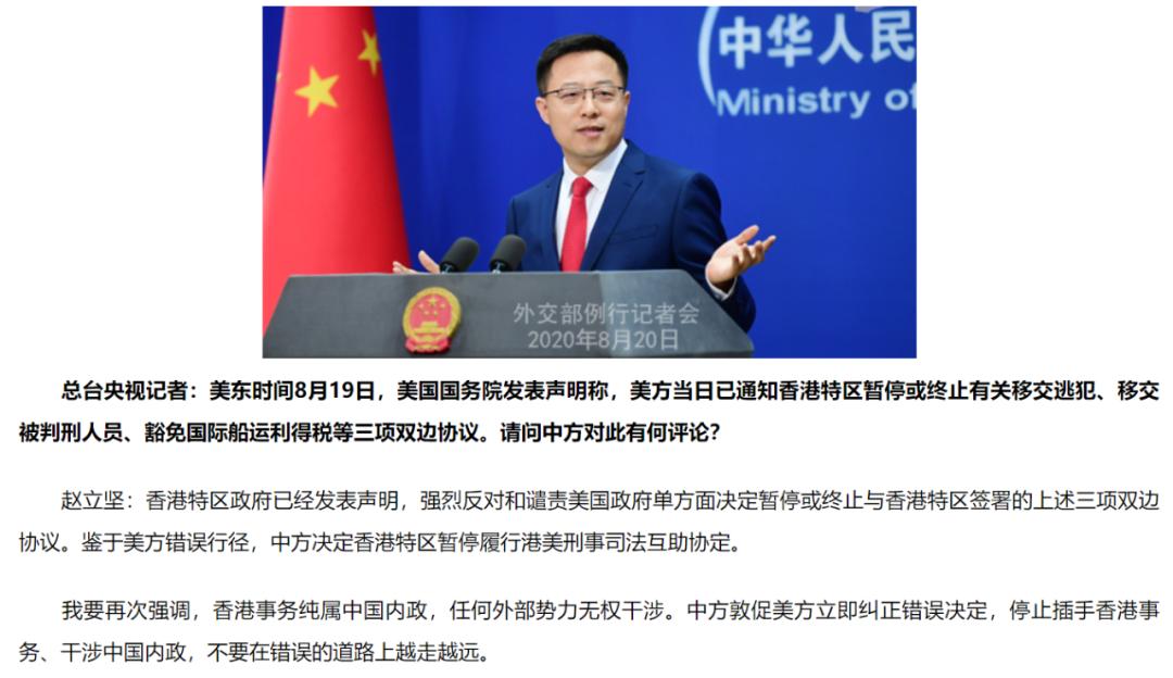 8月20日,中国外交部发言人对美国终止与香港引渡条约作出回应(图源:中国外交部官网)