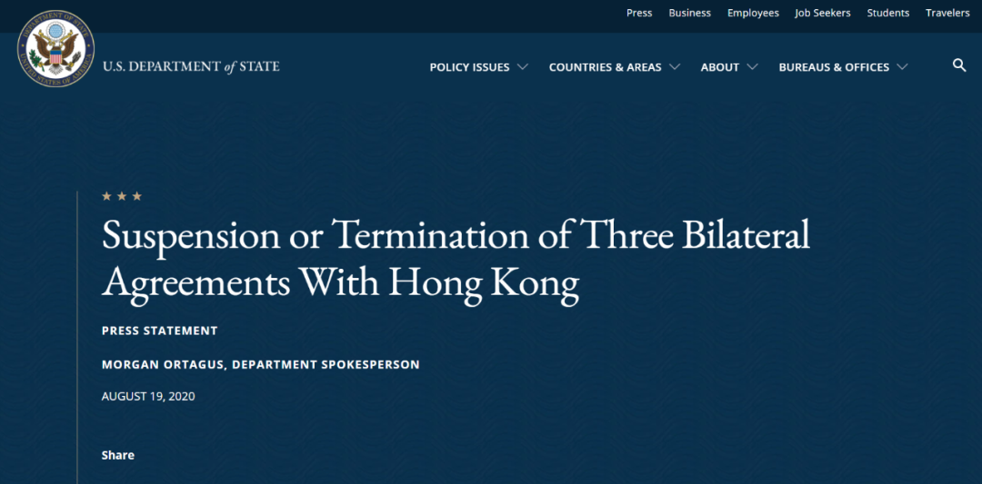 美国国务院于8月19日发表声明,宣布终止与香港三项双边协议,涉及移交逃犯、移交被判刑人员及国际船运所得收入的互惠课税豁免(图源:美国国务院官网)