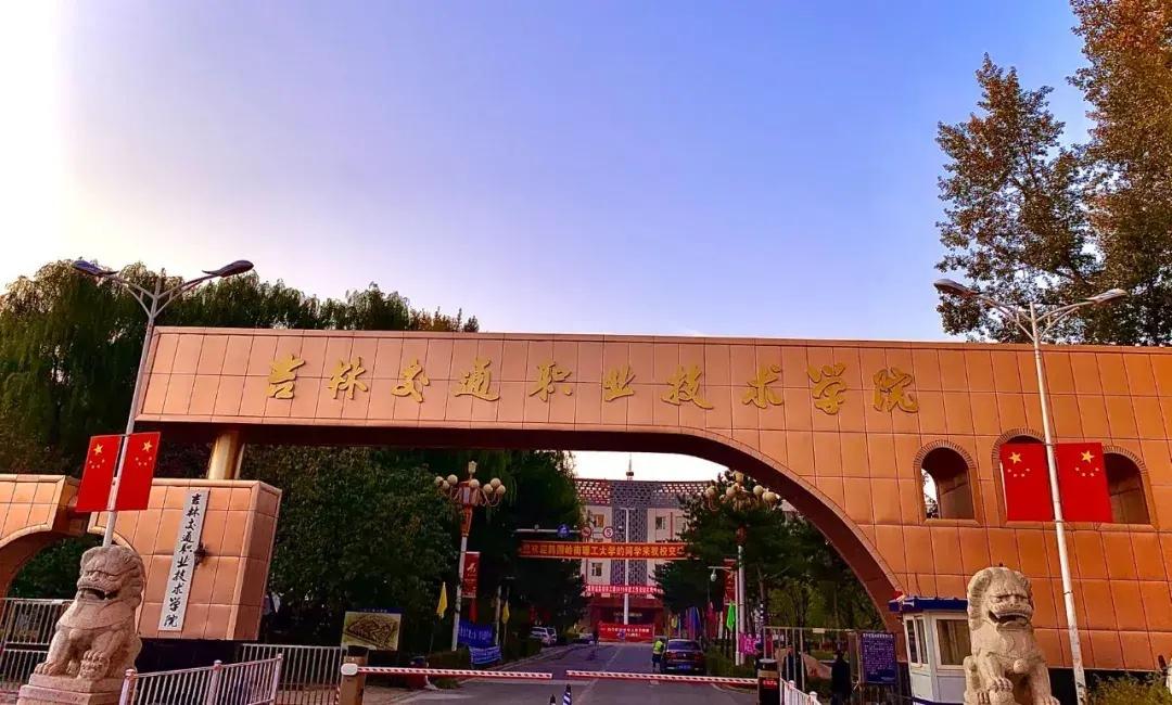 今日下午15时,吉林交通职业技术学院招生就业处处长做客直播间