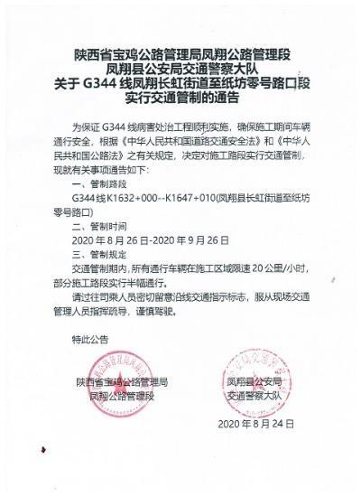 宝鸡公路管理局对G344凤翔县长虹街道至纸坊零号路口段的交通管制