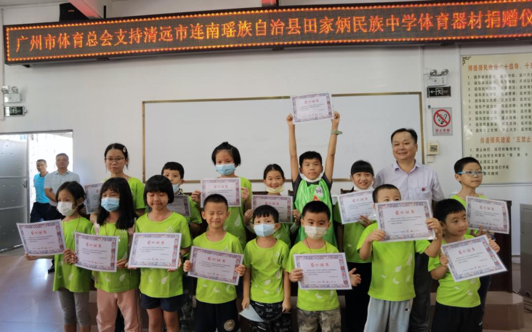 广州市体育局向连南田家炳国民中学捐赠