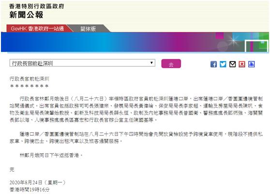 林郑月娥后天将赴深圳。