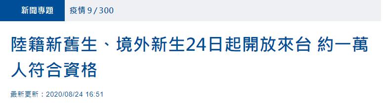 台湾批准大陆学生赴台就学