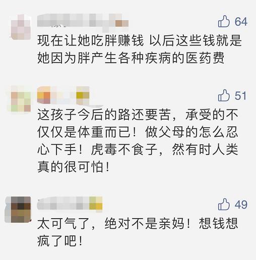 3岁女孩被喂到70斤做吃播!平台回应:账号和视频已封禁