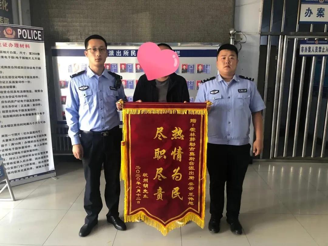 杭州男子在霍林郭勒遗失55000欧元、3000多元人民币,心急如焚