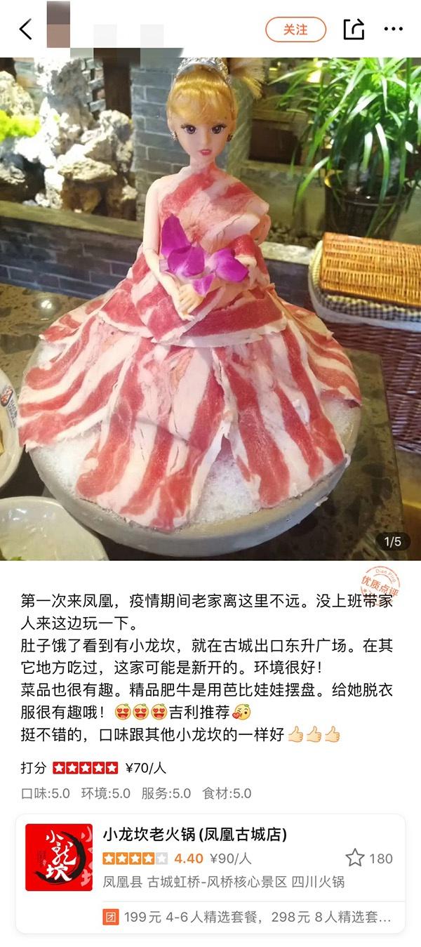 """火锅店吃肥牛像给芭比""""脱衣""""被指猥琐 门店称可换"""