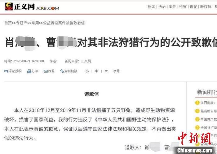 图为肖某、曹某在省级以上媒体公开道歉。 山西省人民检察院供图