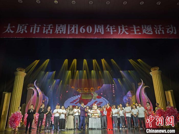 23日晚,太原市话剧团举行成立60周年庆主题活动。 胡健 摄
