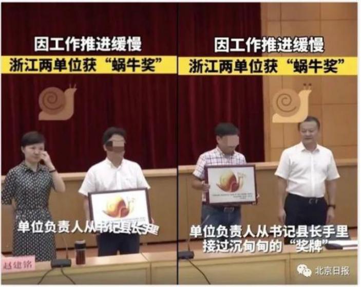 """2020年8月浙江缙云""""颁奖""""现场。(图:北京日报)"""