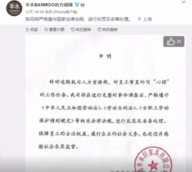 上海一公司要求员工产假期间每天手写心得:错一个字扣50元