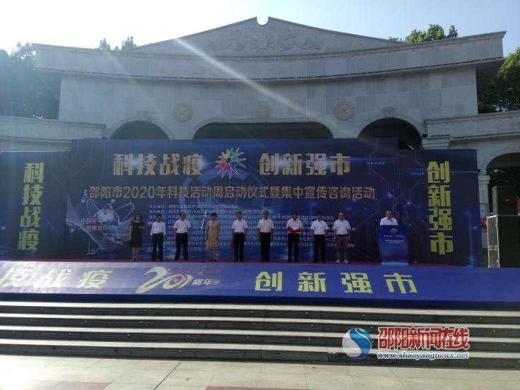 邵阳2020科技体育周启动仪式暨集中宣传咨询活动