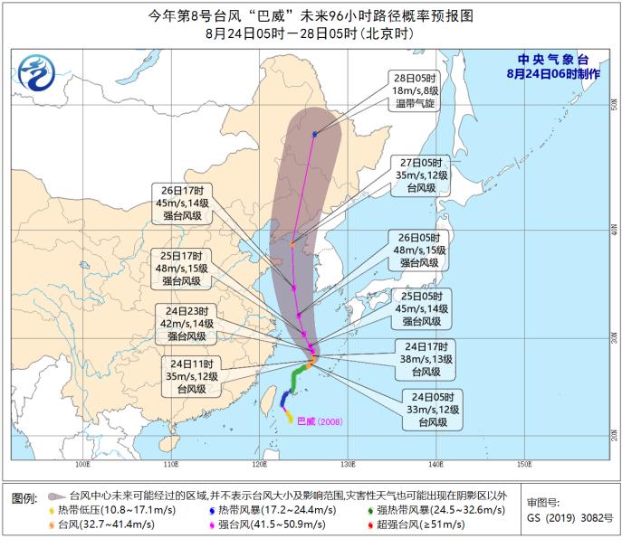 """台风黄色预警:""""巴威""""强度继续加强,浙江等地将有大风"""