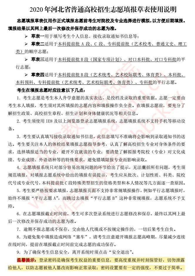 邢台考生注意!河北省教育考试院最新发布!
