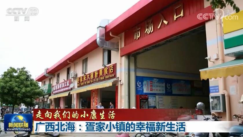 【走向我们的小康生活】广西北海:疍家小镇的幸福新生活