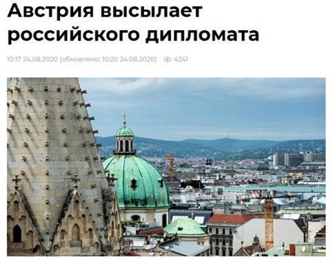 俄媒:奥地利驱逐俄罗斯外交官 与间谍有关