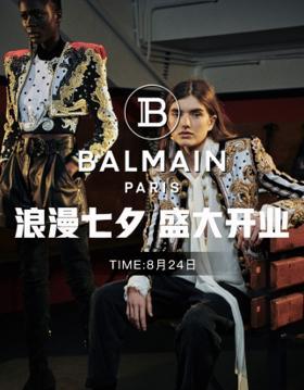 法国奢侈时装品牌Balmain首次入驻综合电商平台 携秀款及秋冬新品登陆京东