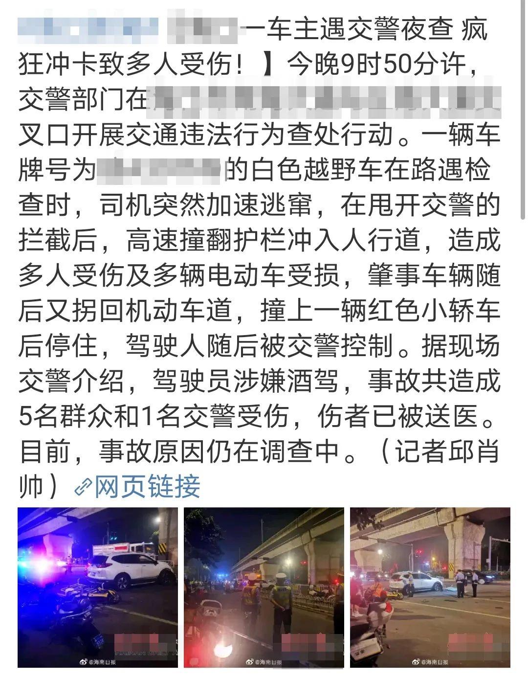 发布宣扬拒绝酒驾视频却称扬州发生酒驾闯卡撞人事故?两女子被行政拘留!