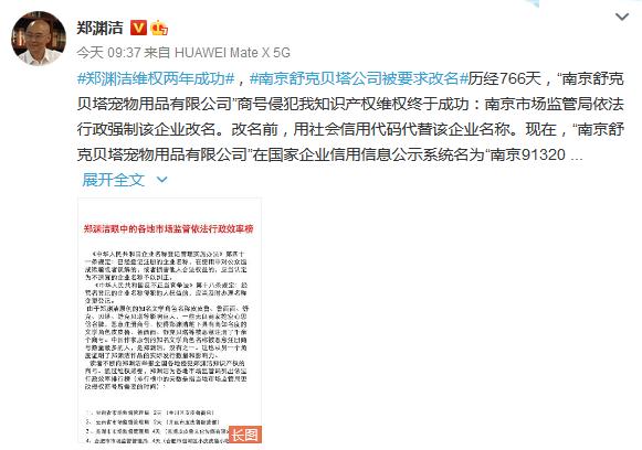 """郑渊洁维权成功 南京""""舒克贝塔""""公司被要求改名"""