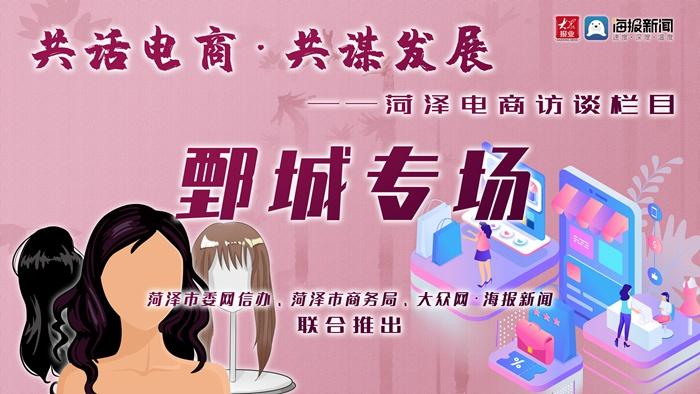 """""""中国发都""""菏泽雨城:每年通过电子商务向全球"""