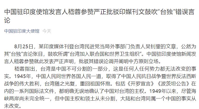 """印媒刊文鼓吹""""台独""""错误言论 中使馆严正批驳"""